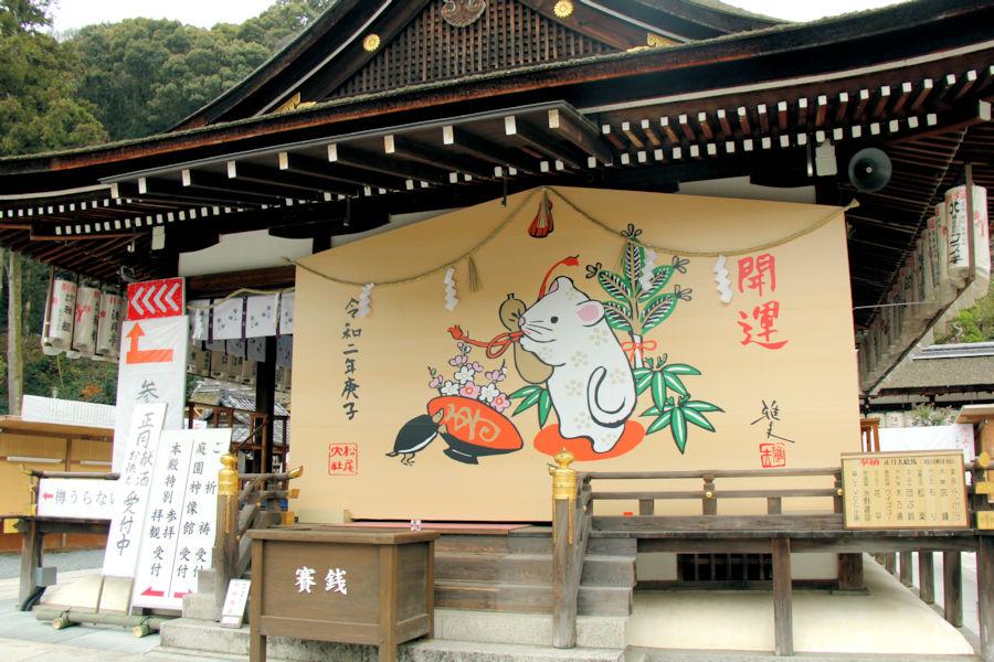 松尾 大社 初詣